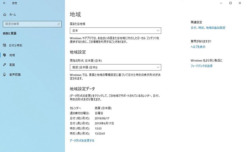「地域」の画面から、「地域設定データ」の「データ形式を変更する」をクリック