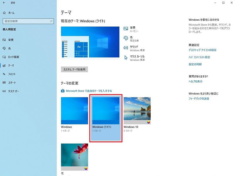 テーマが並んでいるパネルの「Windows(ライト)」をクリック