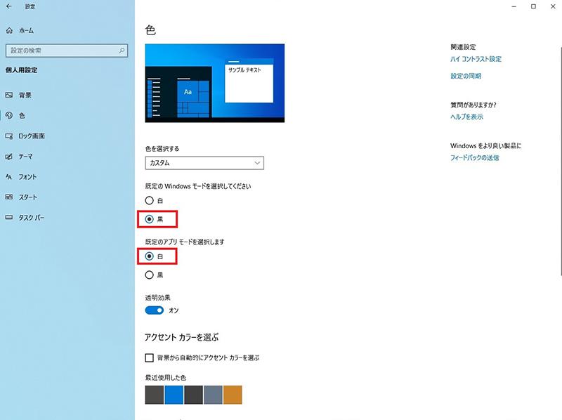 Windowsモードを黒、アプリモードを白にした状態