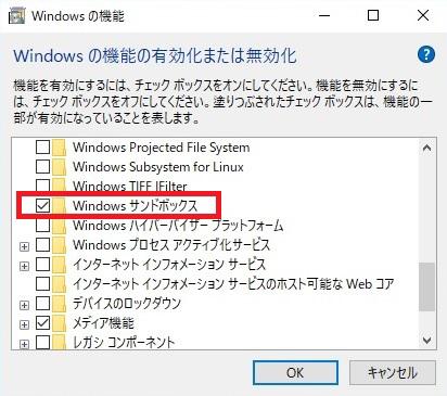 「Windows の機能の有効化または無効化」の画面でWindows サンドボックスを有効にする