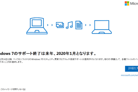 Windows 7 サポート終了の通知についてのイメージ画像