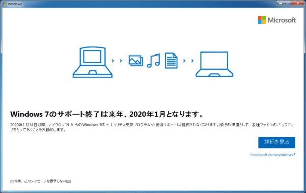 Windows 7サポート終了の通知
