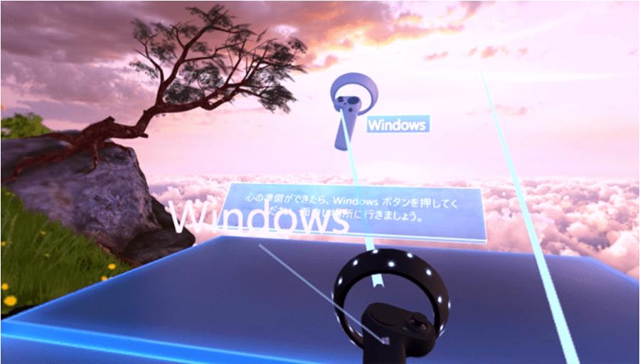 心の準備をしてWindowsボタンを押す