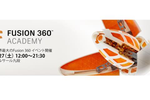 「Fusion 360 Academy」にiiyama SENSE∞が出展!のイメージ画像
