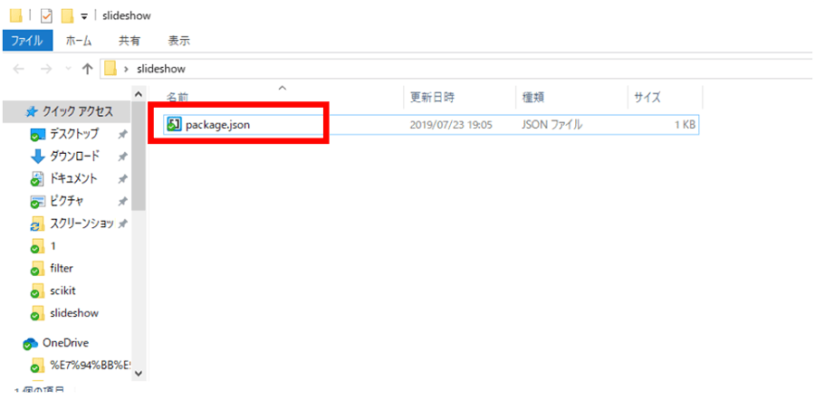 「package.json」ファイルが生成される