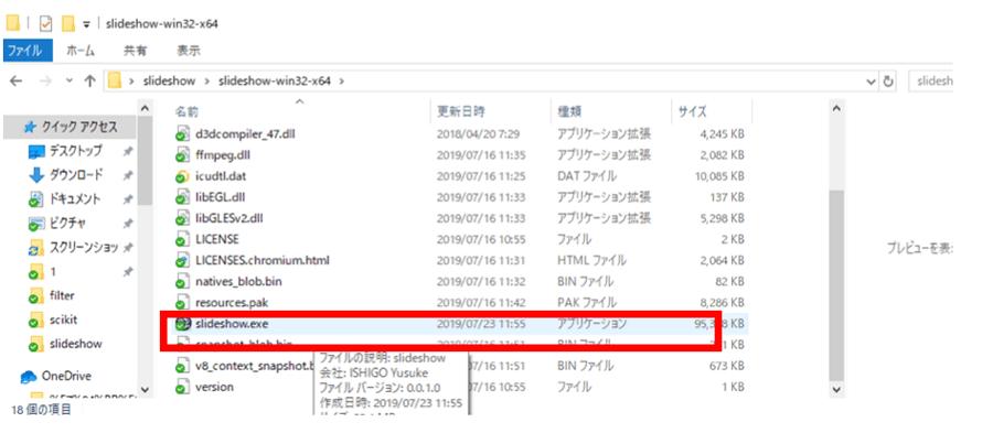 フォルダの中に入っている「〜.exe」がアプリ本体(Windowsの場合)