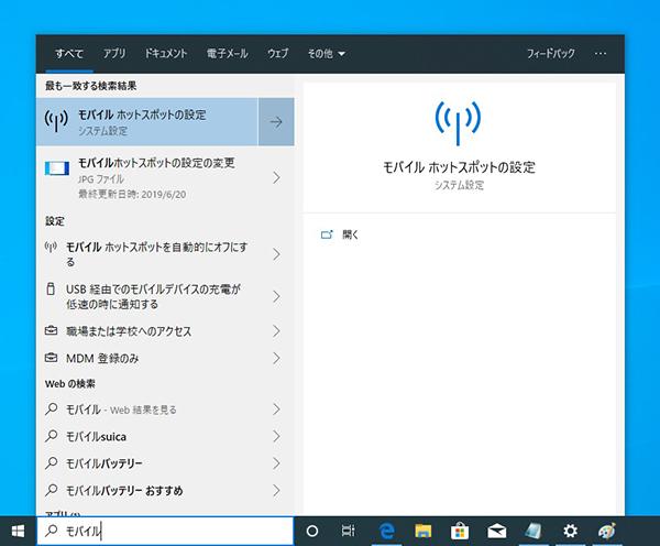 検索テキストボックスに「モバイル」と入力 ⇒ 「モバイルホットスポットの設定の変更 システム設定」をクリック