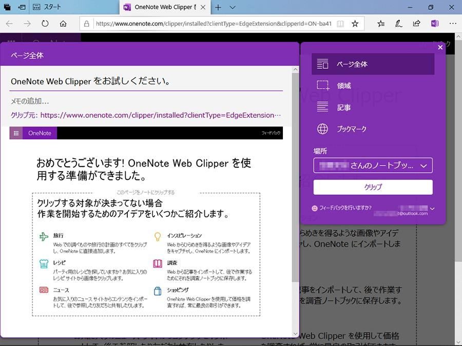 拡張機能OneNote Web Clipperをブラウザーに追加すればウェブページも簡単にメモに残すことができます