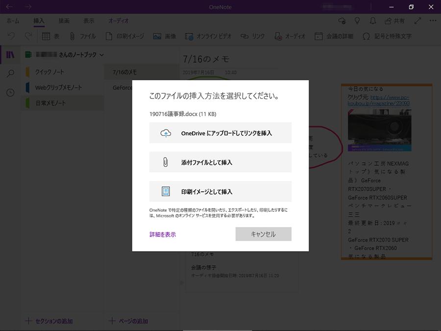 「挿入」タブから様々なタイプのファイルの添付が可能です