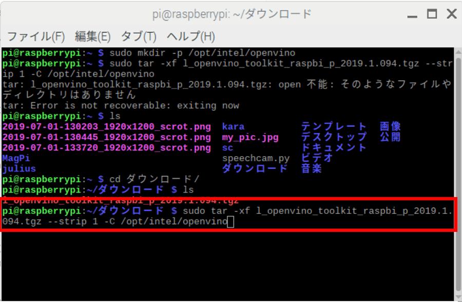 「OpenVINO」を解凍する