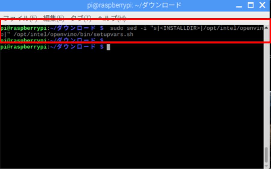 setupvars.shの書き換えをするコマンドの実行