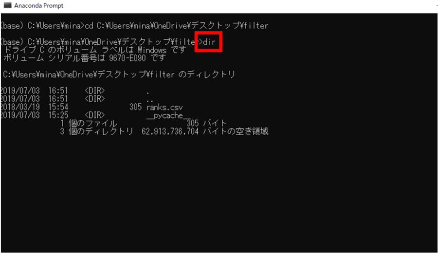 linuxでの「ls」コマンドにあたる