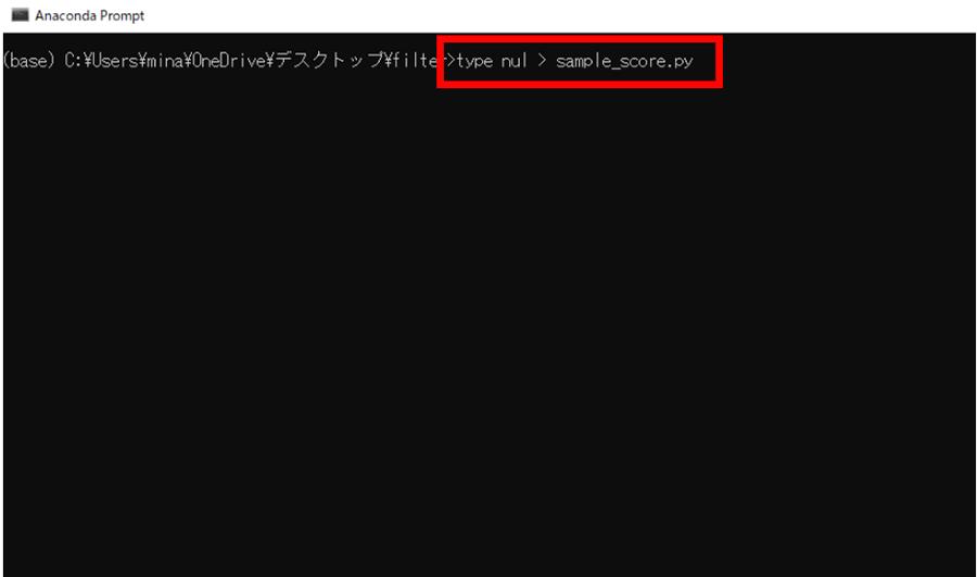 sample_score.pyファイルの作成