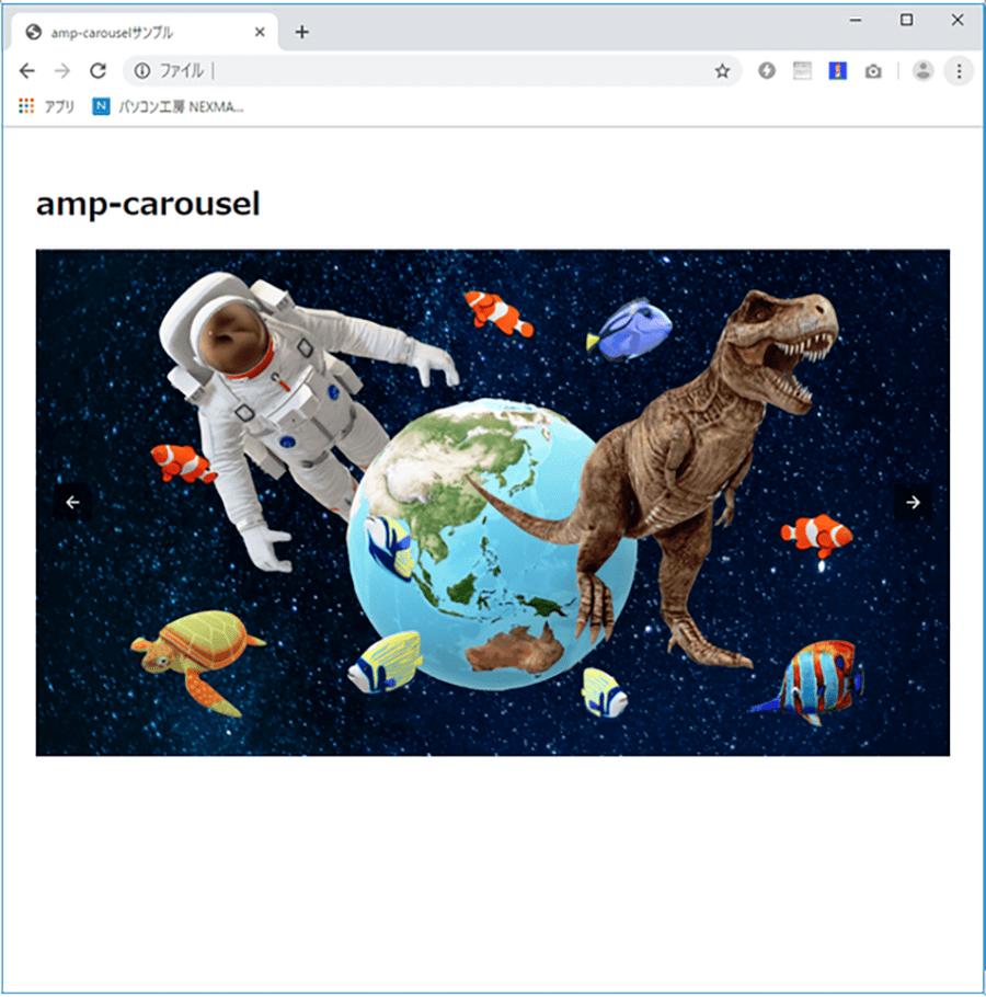 amp-carouselのサンプルイメージ