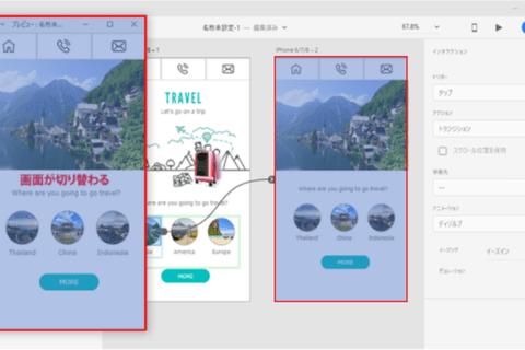 Adobe XDの使い方のイメージ画像