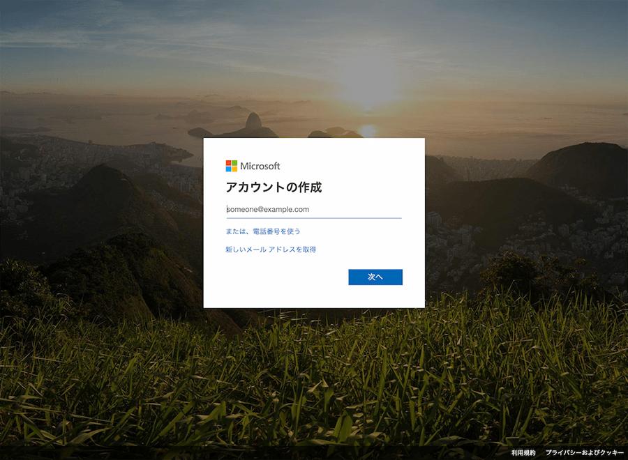 Microsoftアカウントページより「Micfosoftアカウントでサインイン」→「作成」で新規作成できます(https://account.microsoft.com/)