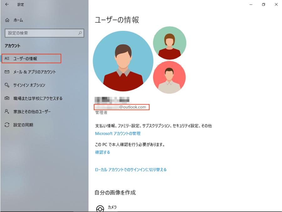 Windows 10 パスワードを忘れた時の対処法 | パソコン工房 NEXMAG