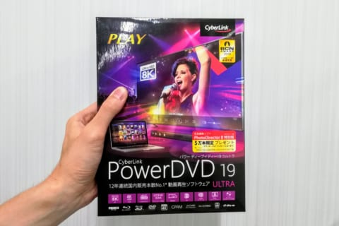 PowerDVD 19 Ultra レビュー!のイメージ画像