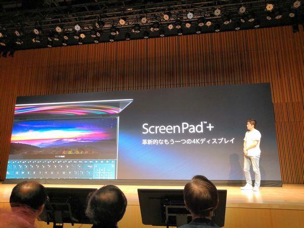 ZenBook Pro Duoの特徴的な機能「ScreenPad+」