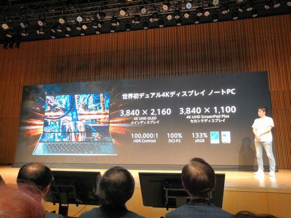 世界初デュアル4KディスプレイノートPC
