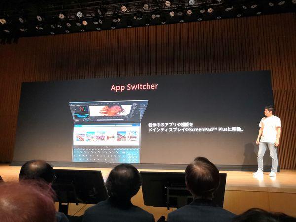 ZenBook Pro Duoの特徴的な機能「App Switcher」