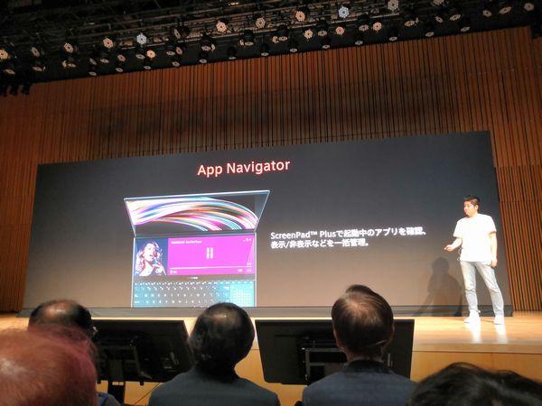 ZenBook Pro Duoの特徴的な機能「App Navigator」