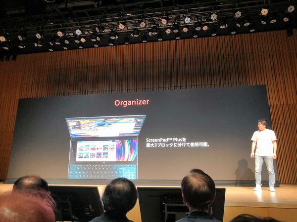 ZenBook Pro Duoの特徴的な機能「Organizer」