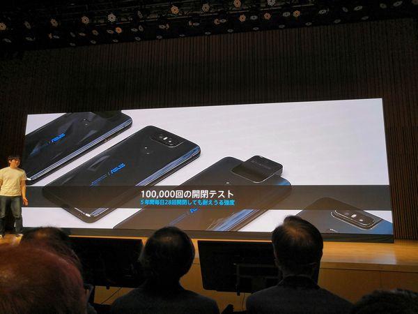 ZenFone 6 の耐久性を紹介