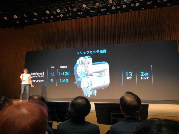 ZenFone 6の「FLIP CAMERA」機構の詳細-2