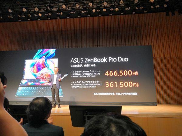 ZenBook Pro Duoの国内販売価格が発表