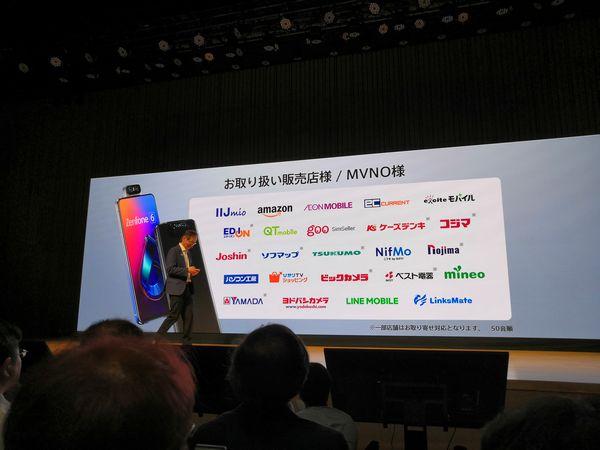 ZenFone 6はパソコン工房で取り扱い
