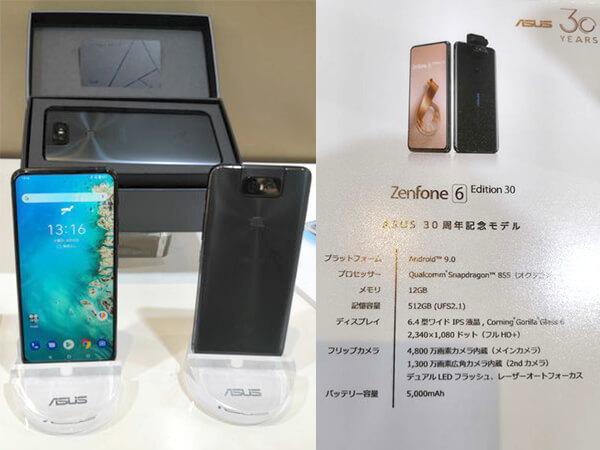ZenFone 6の30周年記念モデル