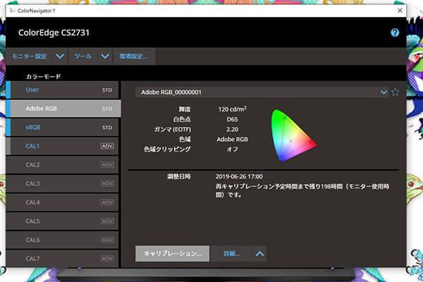ColorNavigator 7起動画面