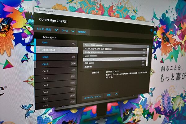ColorNavigator 7 設定画面:調整目標設定