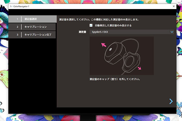 ColorNavigator 7 設定画面:EX3設定