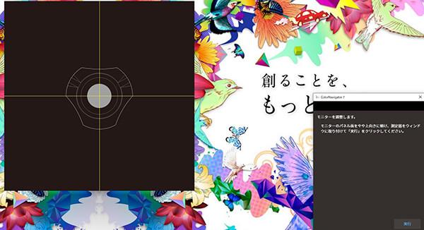 ColorNavigator 7 設定画面:EX3設置準備