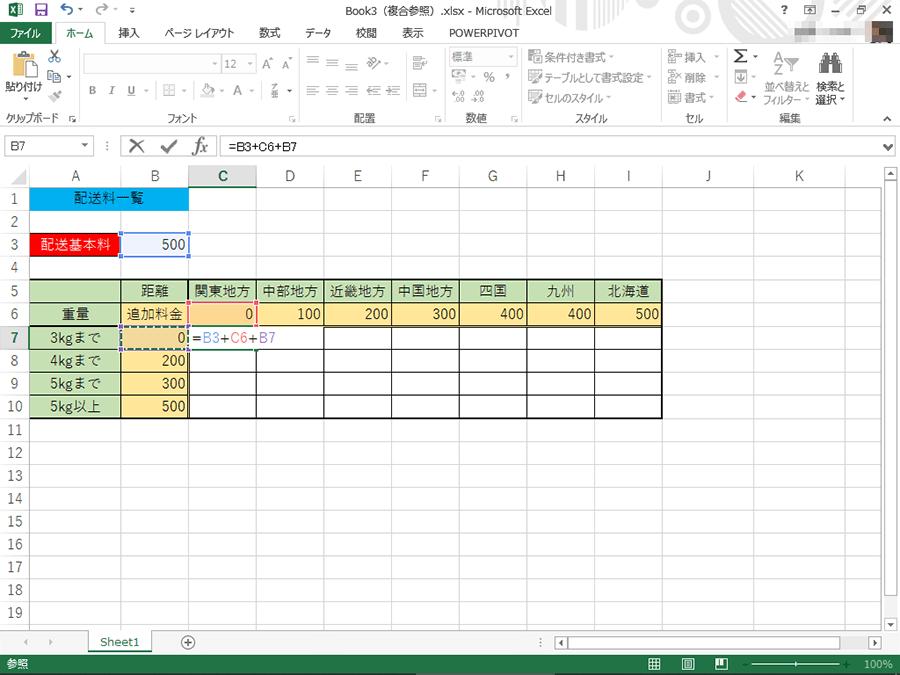 エクセル 数式 コピー 固定