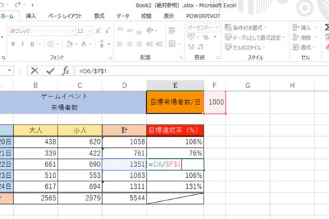 エクセルで数式をコピーして貼り付ける方法のイメージ画像