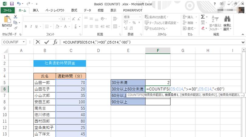 カウント 数 エクセル データ