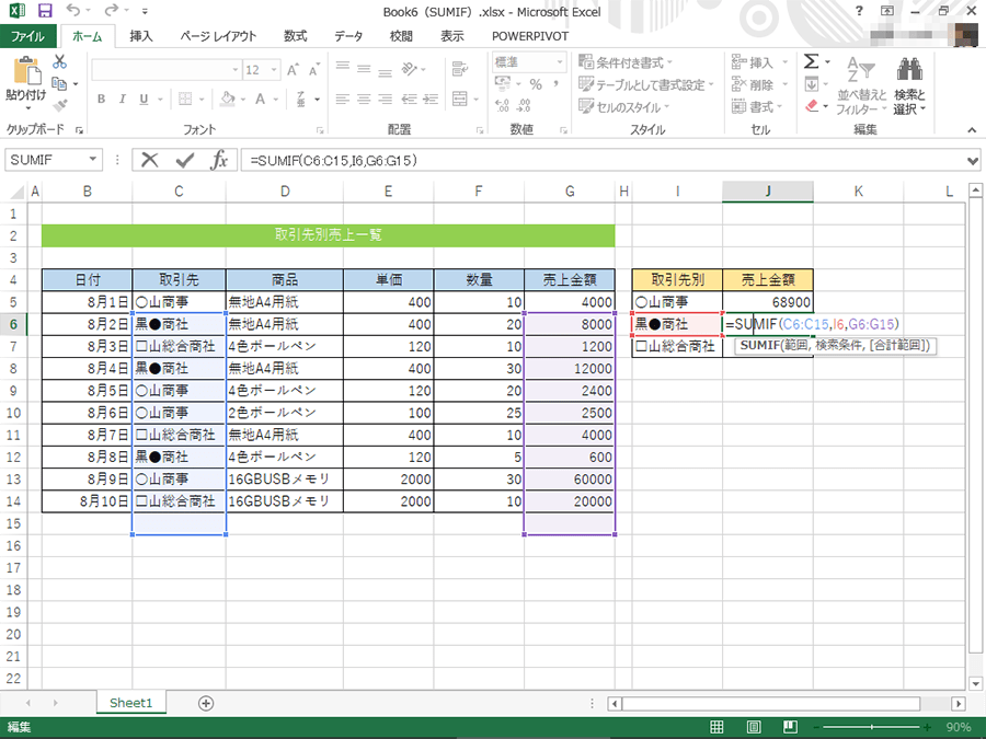 計算式をコピー&ペーストする時の注意点
