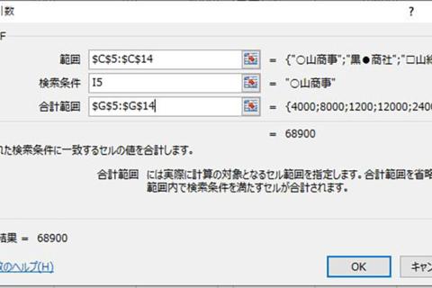 エクセル SUMIF関数をマスターするのイメージ画像