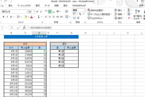 エクセル WEEKNUM関数・ISOWEEKNUM関数をマスターするのイメージ画像