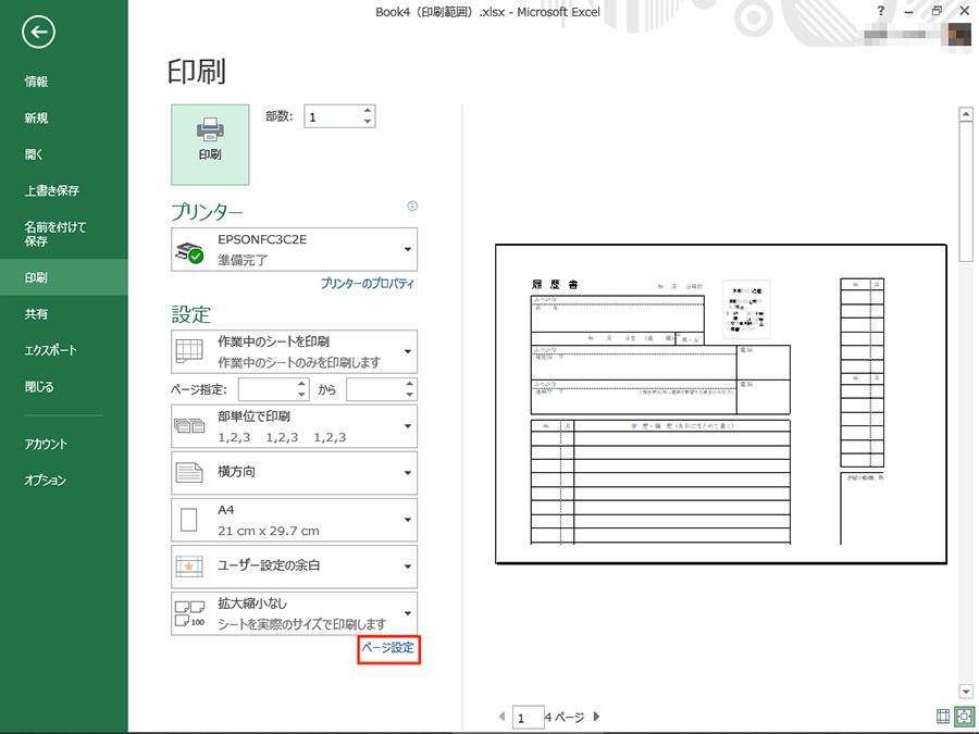 [ホーム]タブ→[印刷]→[ページ設定]の順にクリック