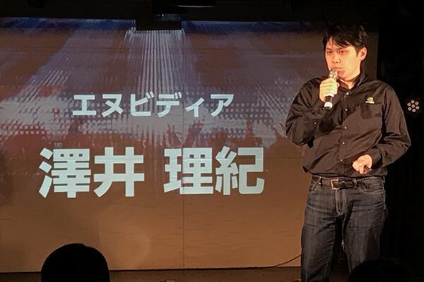 NVIDIA 澤井氏によるプレゼンテーション