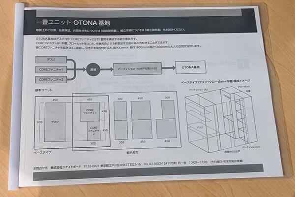 OTONA基地に付属のマニュアル