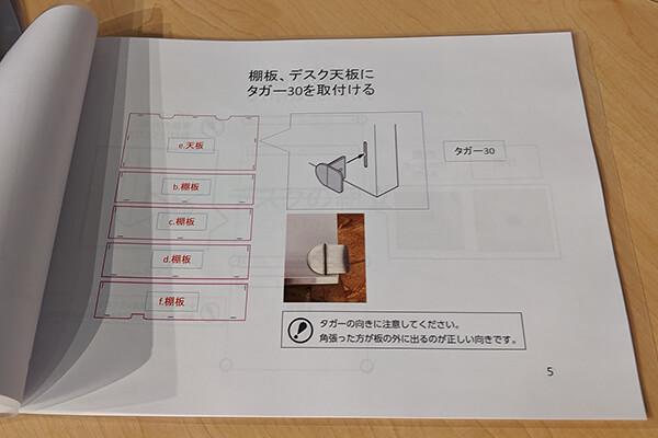 OTONA基地に付属のマニュアル(ダガーの取付方法)