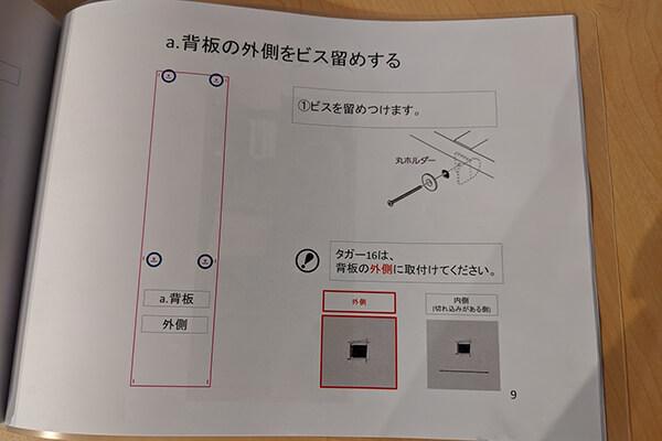 OTONA基地に付属のマニュアル(背板のビス止め方法)