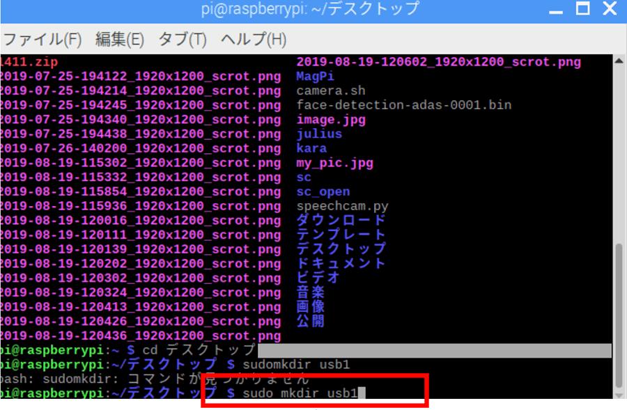 「usb1」ディレクトリーを作成する