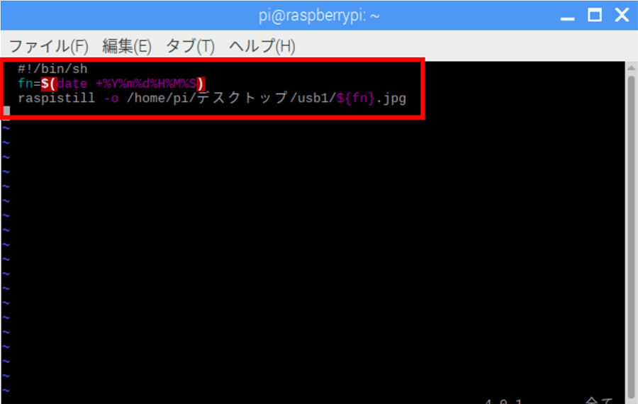 「camera.sh」ファイルにUSBメモリの保存先を指定するコード