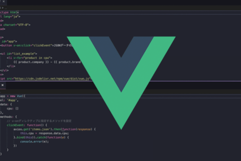 Vue.jsでWEBアプリ開発のイメージ画像